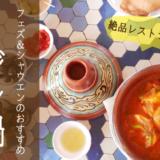 アイキャッチ_タジン鍋