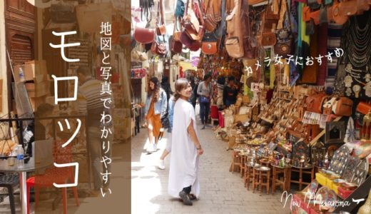 【おすすめの旅先】カメラ女子に♡カワイイがぎっしり詰まったアラビアンナイトの世界『モロッコ旅』