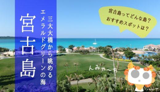 【2020年宮古島4泊5日まとめ】宮古島東急ホテル&リゾーツでのんびり楽しむ!JALマイルで行く冬の宮古島