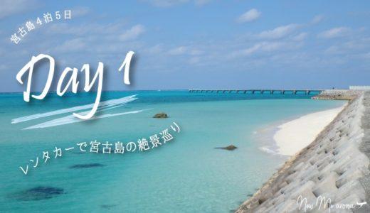 【宮古島参考スケジュール】到着日!天気がいい日はレンタカーで宮古島の絶景スポット巡り【1/5日目】