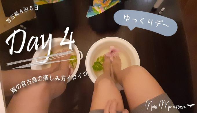 アイキャッチ_宮古島day4