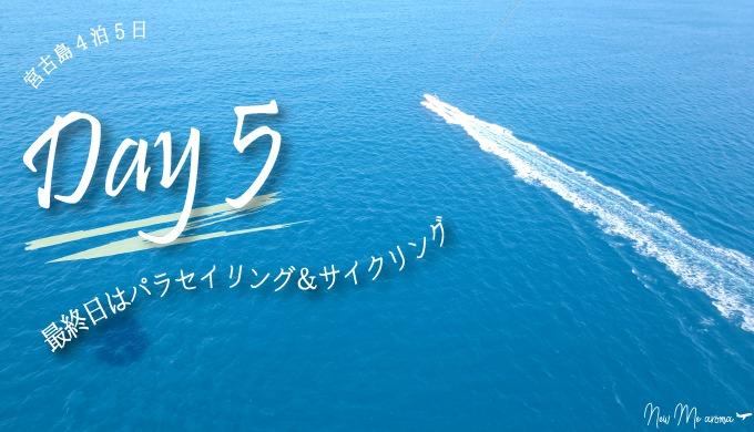 アイキャッチ_宮古島day5