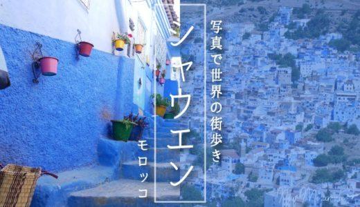 【写真で世界の街歩き】モロッコのフォトジェニックな青い街シャウエン