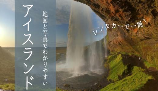 【おすすめの旅先】夏のアイスランド旅10日間まとめ☆見どころ・ルート・スケジュール・レンタカー・費用