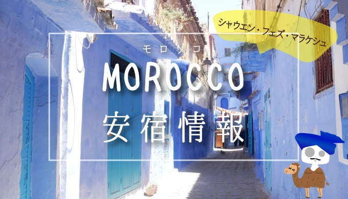 アイキャッチ_モロッコ安宿情報
