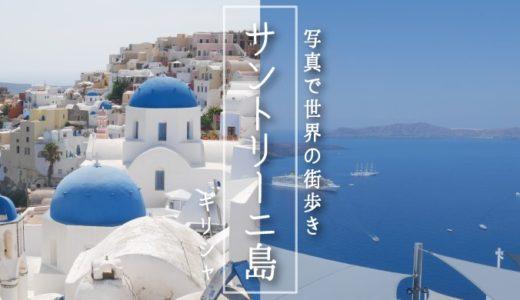 【写真で世界の街歩き】地中海に浮かぶ青いドーム、憧れのリゾート地サントリーニ島