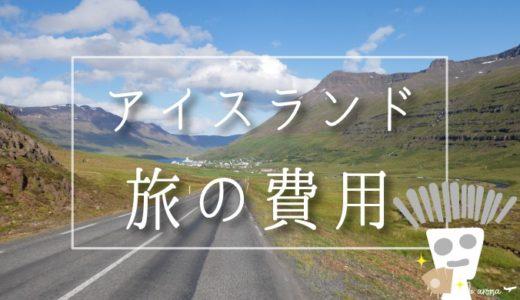 【旅情報】9泊10日レンタカーで一周のアイスランド旅でかかった費用まとめ☆宿泊費・移動費・食費