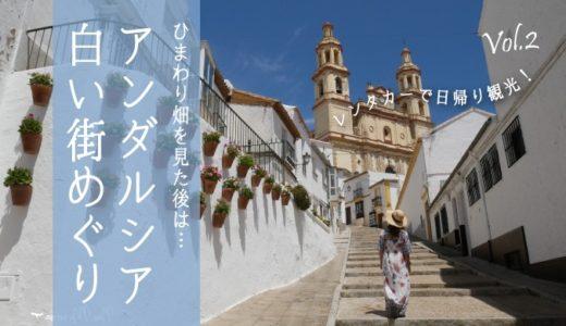 【旅情報】アンダルシアのセビリアから行く白い街5選☆レンタカーでひまわり畑&白い街巡り<後編>
