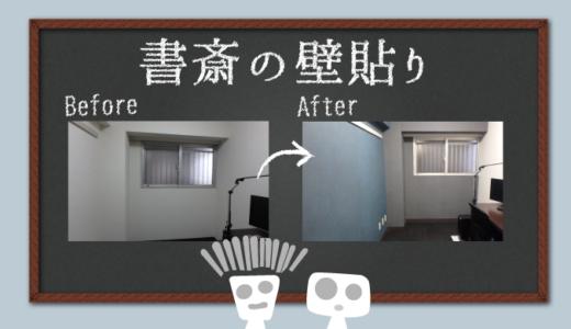 【賃貸DIY:書斎の壁】デニム地風のかっこいい系の壁紙貼ったよ!