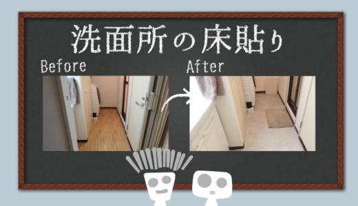【賃貸DIY:洗面所の床】簡単☆モルタル風クッションフロアを貼ったよ!