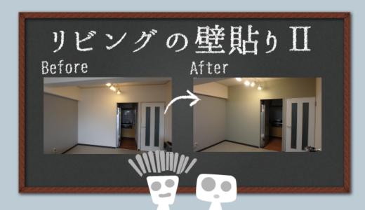 【賃貸DIY:リビングの壁】壁紙が破れるハプニング…高いところもひとりで貼ったよ☆【後半】