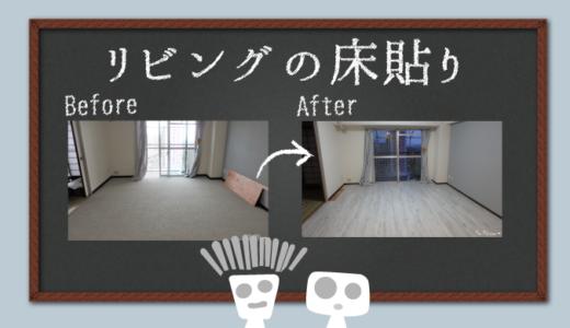 【賃貸DIY:絨毯をフローリングに!】賃貸のカーペットの上にタンスのゲンのフロアタイルを敷く方法