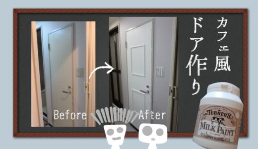 【賃貸DIY:ペンキ塗りのカフェ風ドアの作り方】バスルームをいい感じに。賃貸だって諦めない☆