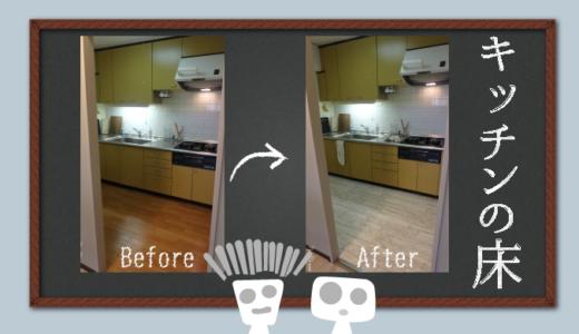 【賃貸DIY:キッチンの床】アンティークな白木風のクッションフロアを敷いたよ