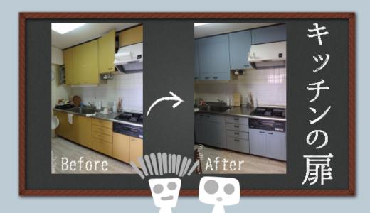 【賃貸DIY:キッチン扉】システムキッチンにイマジンカラーのペンキで塗装をしたベニヤを貼って、北欧風にリフォーム♡