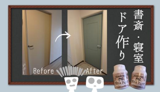 【賃貸DIY:ペンキ塗り風のドア】ハッテミー(Hatte me ! )とミルクペイントでカフェ風のドアづくり