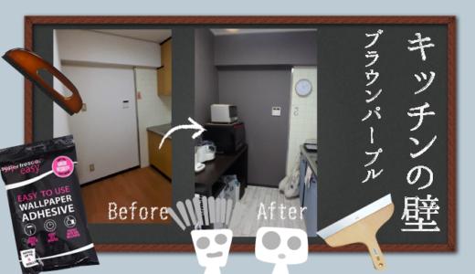 【賃貸DIY:壁紙を貼る時の5つのポイント】キッチンは二種類の壁紙でオリジナル空間に!