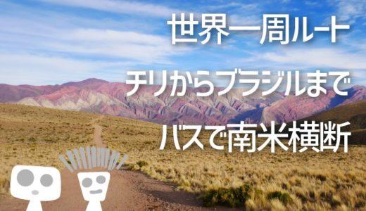 【世界一周ルート】2-3.チリ・アルゼンチン・パラグアイ・ブラジルまで南米横断のルート、移動方法
