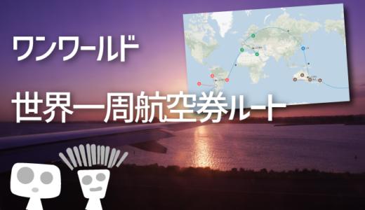 【世界一周ルート】ワンワールド世界一周航空券4大陸制エコノミーを利用した16区間<溜まったマイル・FLYONポイント>