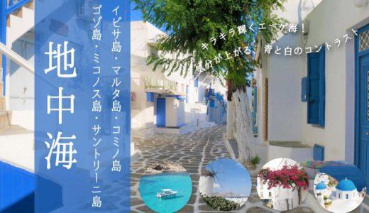 【おすすめの旅先】地中海の島7つの特徴比較まとめ☆あなたにぴったりなのは?