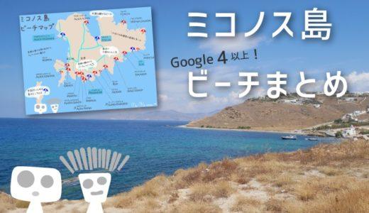 【旅情報】ミコノス島ビーチまとめ☆Google評価4以上のビーチを抜粋!