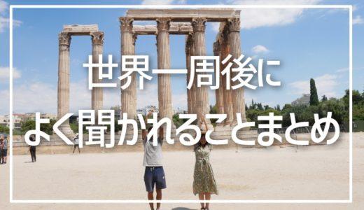 【夫婦旅】世界一周後によく聞かれること20まとめ