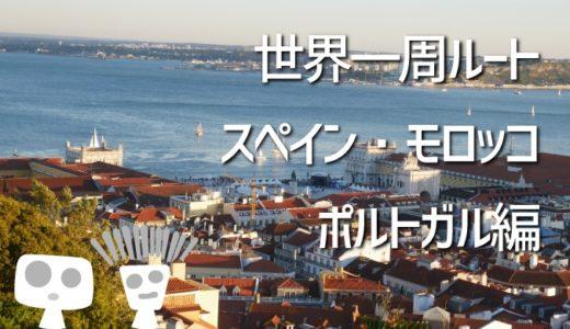 【世界一周ルート】3-1.スペイン・モロッコ・ポルトガルのルート、移動方法