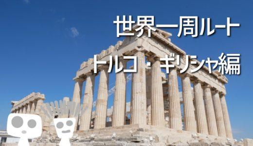 【世界一周ルート】3-2.イタリア・トルコ・ギリシャのルート、移動方法
