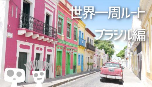 【世界一周ルート】2-4.ブラジル一周のルート、移動方法