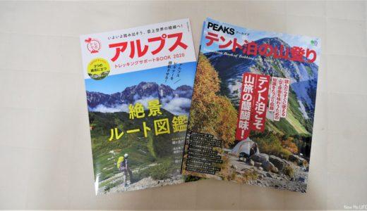 【2020年夏にやりたいこと】登山でテント泊!